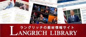 ラングリッチの教材情報サイト・Langrich Library