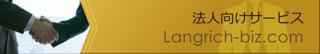法人向けサービス・Langrich-biz.com