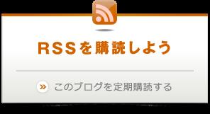 最新の情報を手に入れよう・このブログを定期購読する