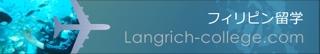 フィリピン留学・Langrich-college.com